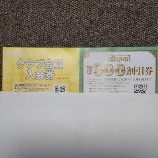 ラウンドワン 株主優待券 2500円