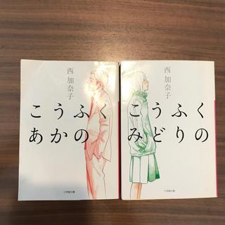 ショウガクカン(小学館)の西加奈子 2冊 セット(文学/小説)