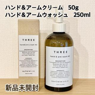 THREE - THREE ハンドケアセット