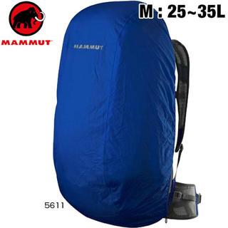 マムート(Mammut)の新品 レインカバー 25〜35L マムート ブルー MAMMUT(登山用品)