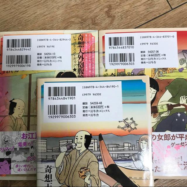 江戸モアゼル 全巻の通販 by すう ラクマ