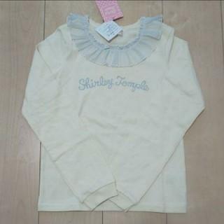 Shirley Temple - シャーリーテンプル☆新品長袖カットソー140