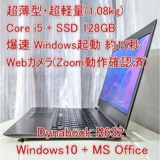 美品!超薄型モバイルPC i5/SSD/Office 超軽量1.08kg ②