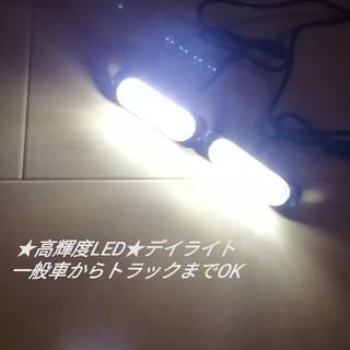 新品未使用 トラック用品 カー用品★高輝度4LEDディライト ★ 常時点灯