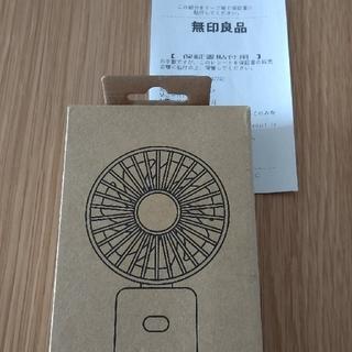 MUJI (無印良品) - 無印 ハンディファン 充電式
