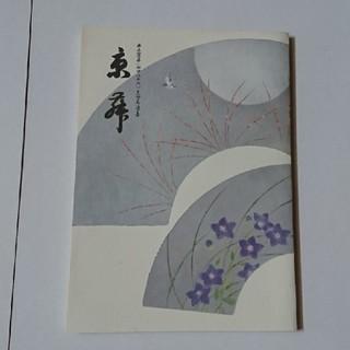 井上愛子(四世八千代)三回忌追善  「京舞」 パンフレット(伝統芸能)