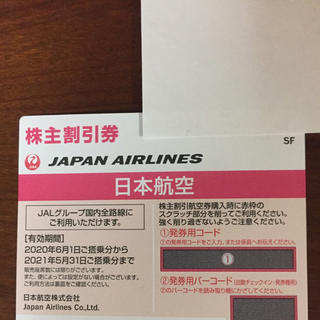 JAL 飛行機 航空機 チケット