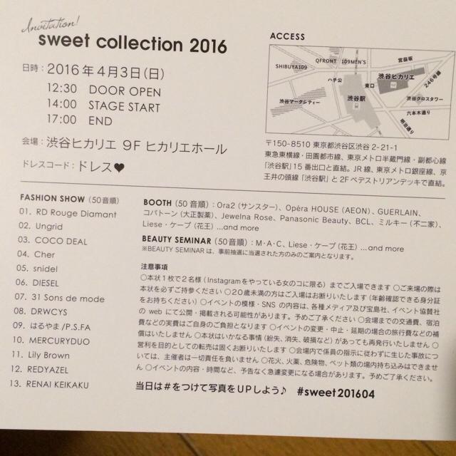 snidel(スナイデル)のsweet collection招待状 チケットのイベント(その他)の商品写真