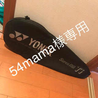 ヨネックス(YONEX)の54mama様専用 ラケットケース(バッグ)