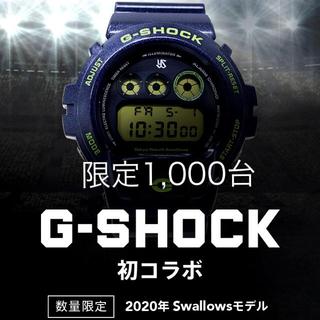 ジーショック(G-SHOCK)の東京ヤクルトスワローズ G-SHOCK(2020年Swallowsモデル)(記念品/関連グッズ)