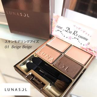 LUNASOL - ■新品■ ルナソル スキンモデリングアイズ 01