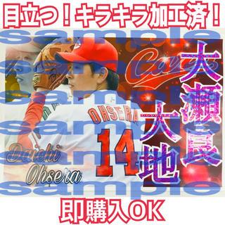 ヒロシマトウヨウカープ(広島東洋カープ)の目立つ!かっこいい!キラキラ加工済!広島カープ 大瀬良大地選手 応援ボード A4(応援グッズ)