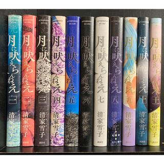 講談社 - 月に吠えらんねえ 全巻 全11巻セット 清家雪子 アフタヌーンKC