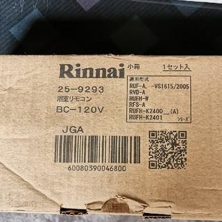 Rinnai - リンナイ 浴室リモコン BC-120V