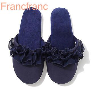 フランフラン(Francfranc)のFrancfranc フランフラン シフォンルームシューズ ネイビー(スリッパ/ルームシューズ)