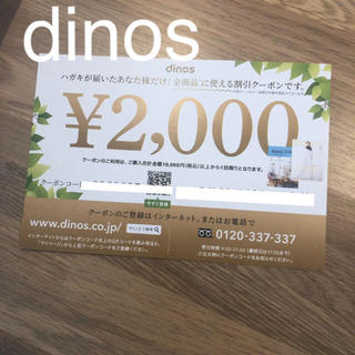 ディノス(dinos)のディノス ショッピングクーポン(ショッピング)