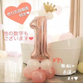 誕生日 数字の風船セット ナンバー バルーン ピンクゴールド 女の子 1歳 飾り
