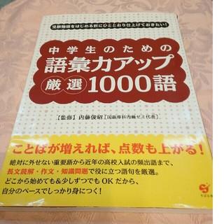 中学生のための語彙力アップ厳選1000語 受験勉強をはじめる前にひととおり仕上げ