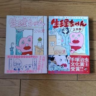 角川書店 - 生理ちゃん 1・2巻セット