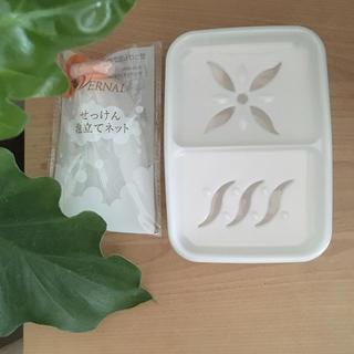 ヴァーナル(VERNAL)のヴァーナル 洗顔ネット 石鹸置き(洗顔ネット/泡立て小物)