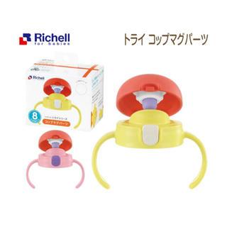 Richell - ⭐️未使用⭐️ リッチェル トライシリーズ コップマグパーツ
