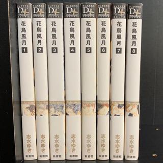 花鳥風月 全巻 全8巻セット 志水ゆき ディアプラス コミックス 新書館