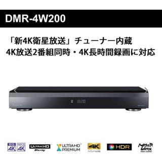 Panasonic - ⭐︎新品未使用⭐︎  Panasonic DMR-4W200
