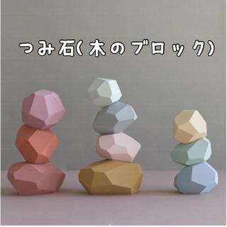 《新品》積み石(木のブロック) 積み木 10個 ロックバランシング 知育玩具