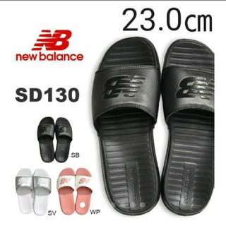 New Balance - 新品☆ニューバランス シャワーサンダル BK 23.0㎝ ブラック