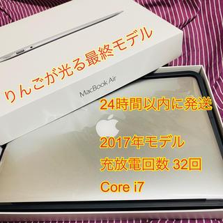 Mac (Apple) - 【美品・使用頻度少】 MacBook Air 2017 i7 SSD 13インチ