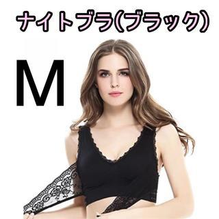 ナイトブラ(ブラック)Mサイズ