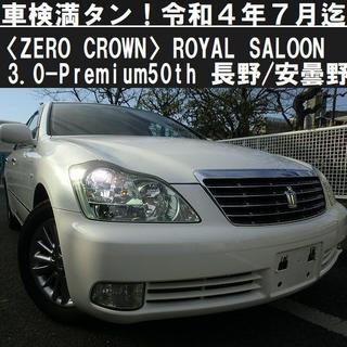 トヨタ - 【車検2年付】ZERO CROWN☆3.0Premium50thロイヤルサルーン