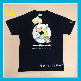 サンエックス(サンエックス)のすみっコぐらし tシャツ LL ネイビー 男女兼用(Tシャツ/カットソー(半袖/袖なし))