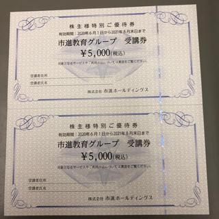 市進教育グループ 株主優待券 5000円×2枚