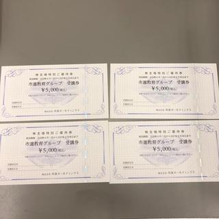 市進教育グループ 株主優待券 5000円×4枚