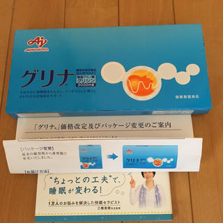 アジノモト(味の素)の🌙グリナ 味の素 30本 新パッケージ(アミノ酸)