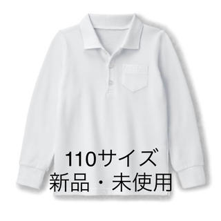 ベルメゾン(ベルメゾン)の【ベルメゾン】未使用長袖ポロシャツ 男児用 ホワイト 白(Tシャツ/カットソー)