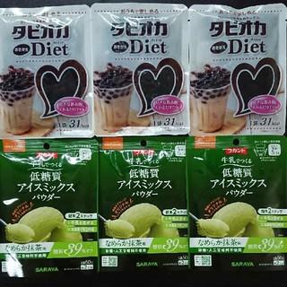 低糖質 タピオカ 置き換え ダイエット 抹茶 ラカント アイス パン