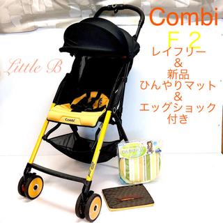 combi - コンビ*レイフリー&新品ひんやりマット&エッグショック付*超軽量B型ベビーカー