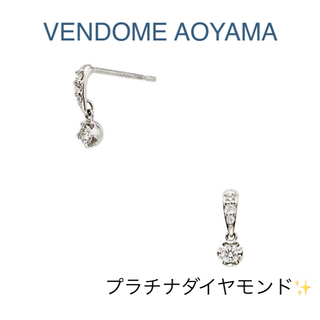 Vendome Aoyama - ヴァンドーム青山✨ プラチナダイヤモンドピアス⭐︎キャッチ付き