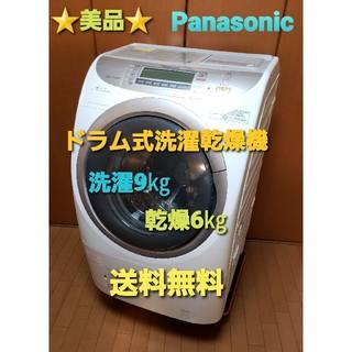 Panasonic - パナソニック  ドラム式洗濯乾燥機   洗濯9㎏乾燥6㎏  NA-VR5500L