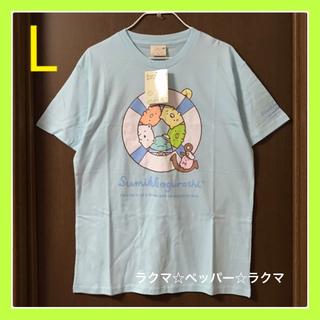 サンエックス(サンエックス)のすみっコぐらし tシャツ L サックスブルー 男女兼用(Tシャツ/カットソー(半袖/袖なし))