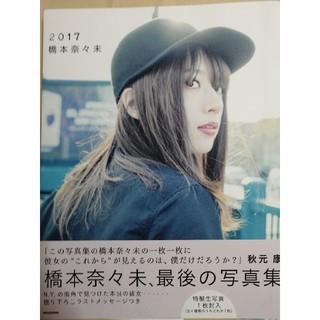 乃木坂46 - 美品 橋本奈々未 2,017 写真集 乃木坂46 楽天ブック