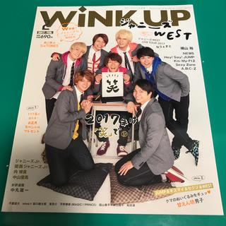 Wink up (ウィンク アップ) 2017年 02月号(音楽/芸能)