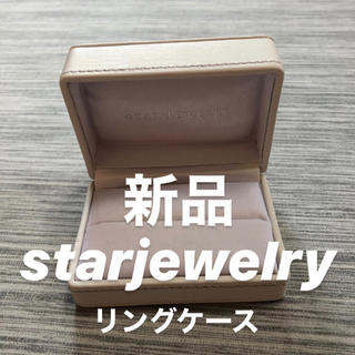 STAR JEWELRY - 【未使用】starjewelry リングケース