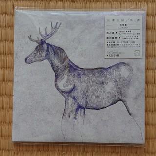 米津玄師 馬と鹿 映像盤 【CD + DVD】