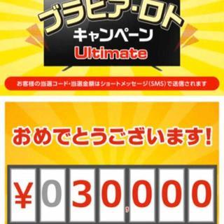 BRAVIA - ソニー BRAVIA ブラビア ロト 3万円 SONY