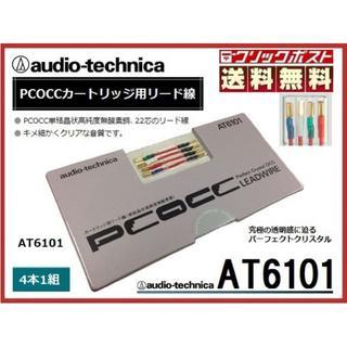 オーディオテクニカ カートリッジ用 PCOCC リード線 AT6101 純正品(その他)