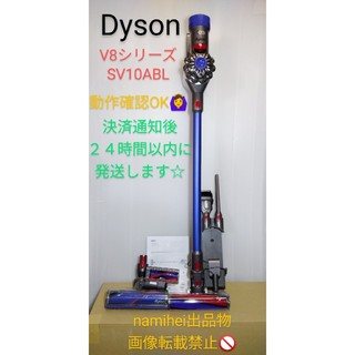 Dyson - ダイソン コードレス掃除機 V8 SV10ABL dyson