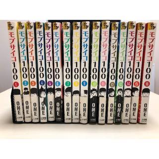 モブサイコ100 全巻セット(全巻セット)